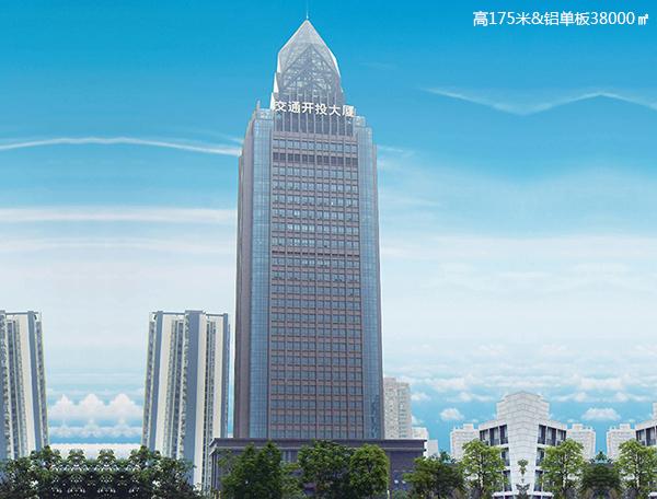 重庆交通开投大厦