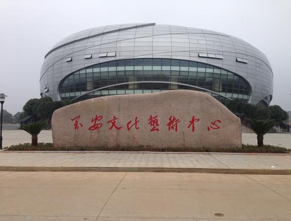 万安艺术中心